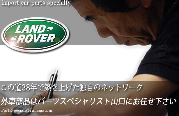 ランドローバー故障!ラジエター関連パーツを迅速手配!|輸入車パーツ故障原因と交換
