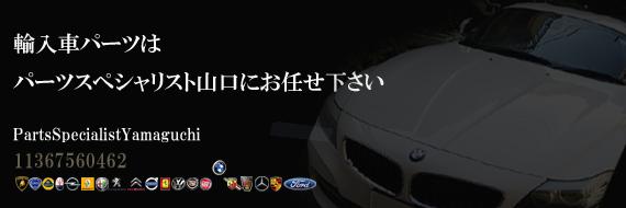 bmwパーツ,輸入車パーツ,外車部品,BMW.jpg