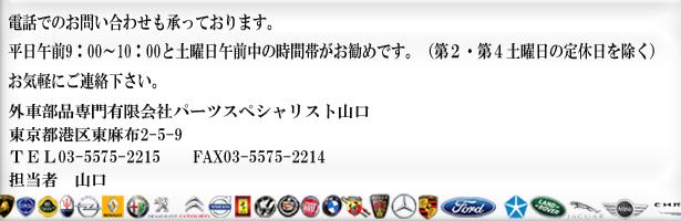 輸入車パーツ専門パーツスペシャリスト山口,0802-001,.jpg