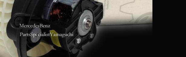 ベンツパーツ・ブロアモーター,輸入車パーツ専門,0817-003.jpg