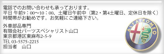 輸入車パーツ専門パーツスペシャリスト山口ALFA156.jpg
