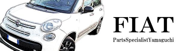 フィアット500 タイミングベルト交換 ,輸入車パーツ,FIAT500,0823-006.jpg