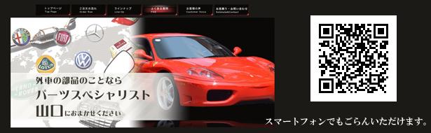 輸入車パーツ専門パーツラインナップページ,0825-0013.jpg