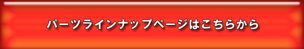 輸入車パーツ専門パーツスペシャリスト山口,パーツラインナップページリンク,0824-0017.jpg