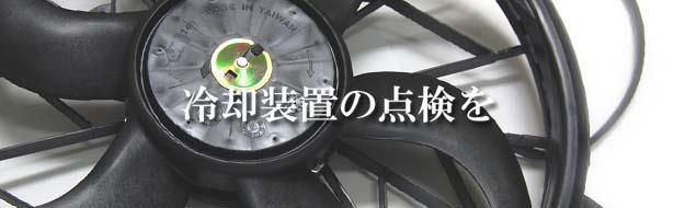 クライスラージープ・グランドチェロキー,オーバーヒート,0903-008.jpg