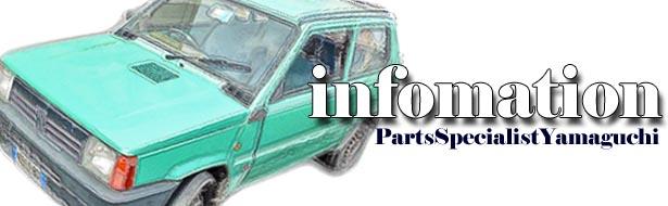 フィアットパンダ(fiat panda)エンジン故障,フェールポンプ交換,商品情報,0923-002.jpg