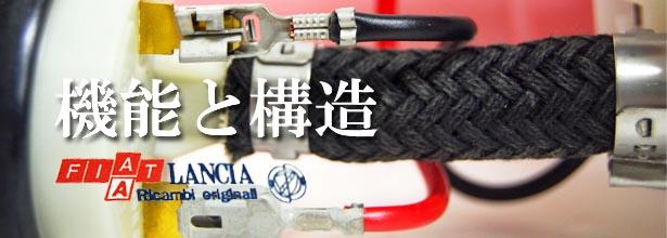 フィアットパンダ(fiat panda)エンジン故障,フェールポンプ交換,機能と構造,0923-004.jpg