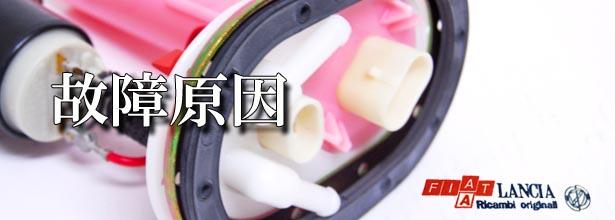 フィアットパンダ(fiat panda)エンジン故障,フェールポンプ交換,交換について,0923-005.jpg