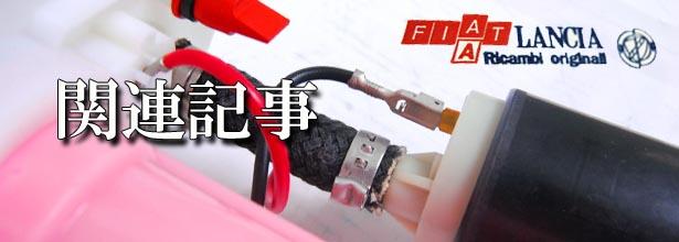 フィアットパンダ(fiat panda)エンジン故障,フェールポンプ交換,関連記事,0923-008.jpg