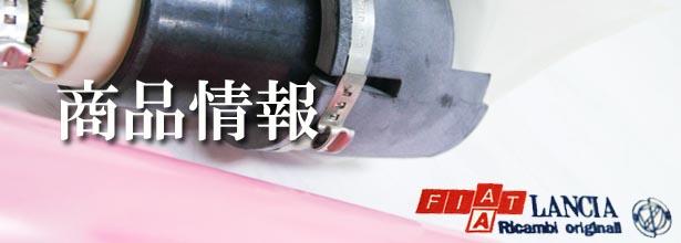 フィアットパンダ(fiat panda)エンジン故障,フェールポンプ交換,商品情報,0923-0010.jpg