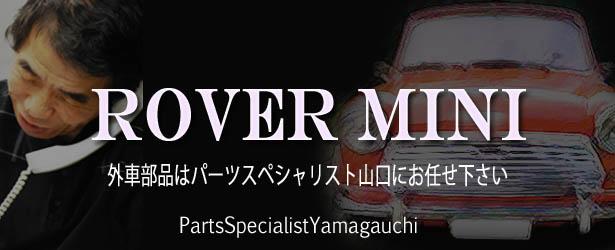 ミニクーパー(ROVER MINI)エンジンオイル交換・輸入車パーツ故障原因と交換トップ画像,10-04-001.jpg