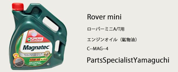 ミニクーパー(ROVER MINI)エンジンオイル交換|輸入車パーツ故障の原因と交換・商品イメージ画像