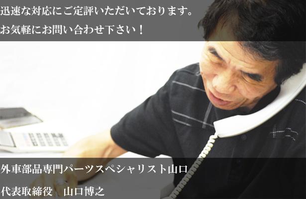 輸入車パーツ専門パーツスペシャリスト山口.jpg