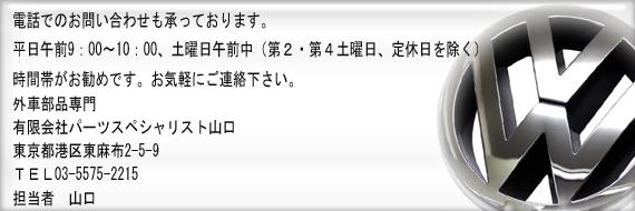 輸入車パーツ 外車パーツ専門 パーツスペシャリスト山口.jpg