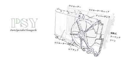 ラジエーター アルファロメオ 冷却 故障 修理 .jpg