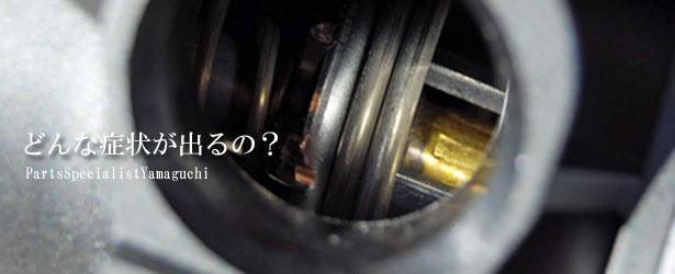 アウディA4(audi a4)サーモスタット交換|輸入車パーツ故障原因と交換,故障時の症状イメージ画像,