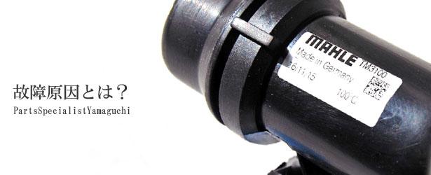 アウディA4(audi a4)サーモスタット交換|輸入車パーツ故障原因と交換,故障原因イメージ画像,