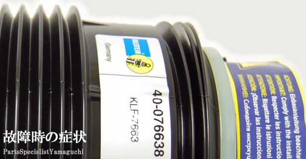 エアサスベローズ故障!メルセデスベンツE350|輸入車パーツ故障原因と交換・故障時の症状イメージ画像