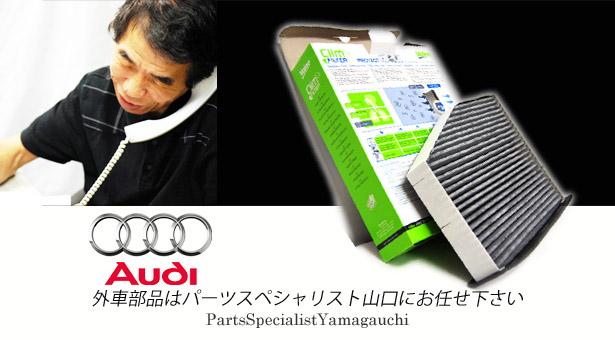 エアコンが臭い!暖房の効きが悪い!アウディA3エアコンフィルター交換|輸入車パーツ故障原因と交換トップ画像