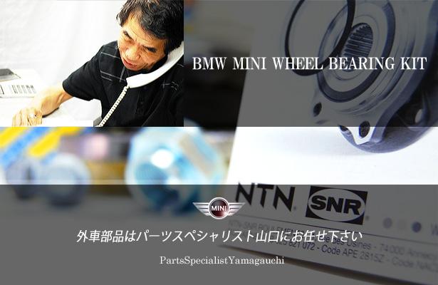 BMW MINI( bmw ミニクーパー)ハブベアリングからの異音|輸入車パーツ故障原因と交換について,トップ画像1,