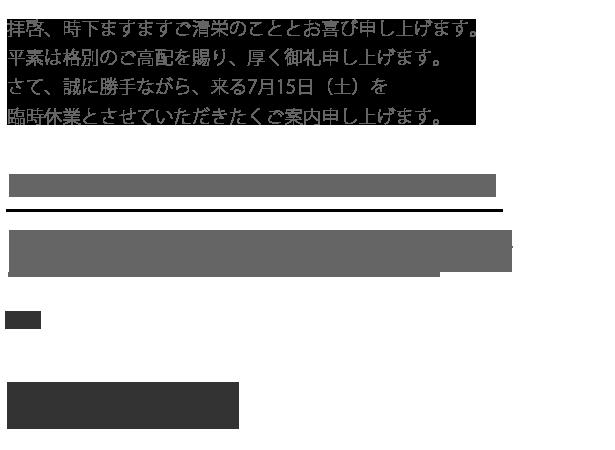 お知らせ715-708.png