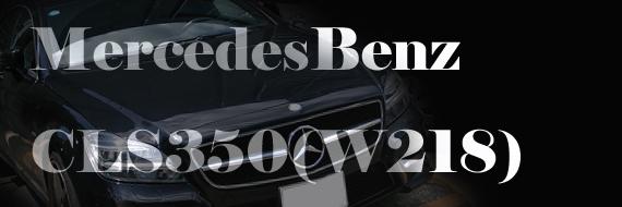 ベンツパーツ,ベンツ故障,O2センサー,輸入車パーツ, 001.jpg