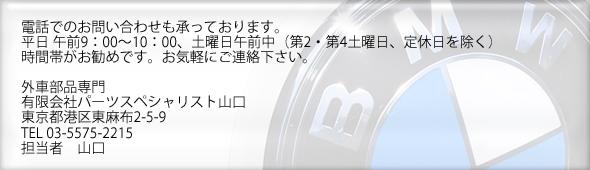 輸入車パーツ専門パーツスペシャリスト山口 0708.jpg