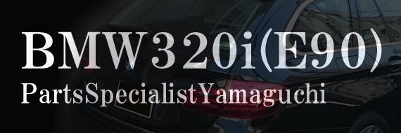 bmw320i(E90) ソレノイドバルブ故障.jpg
